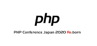 PHP Conference Japan 2020